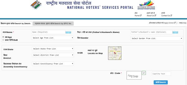 Find Your Name in Voter List and Know Where to Vote
